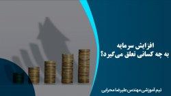 افزایش سرمایه به چه کسانی تعلق می گیرد؟