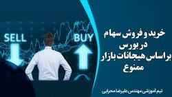 خرید و فروش سهام در بورس بر اساس هیجانات بازار ممنوع!