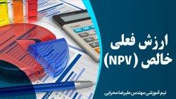 ارزش فعلی خالص NPV