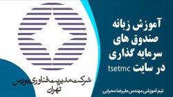 آموزش زبانه صندوق های سرمایه گذاری در سایت tsetmc