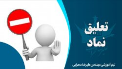 معرفی کامل تعلیق نماد در بورس چیست