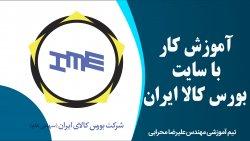 آموزش کار با سایت بورس کالا ایران