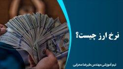نرخ ارز چیست؟