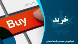 آموزش و نحوه خرید سهام در بازار بورس ایران