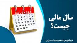 سال مالی چیست؟