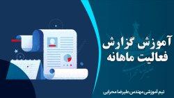 آموزش دستیابی به گزارش فعالیت ماهانه