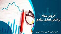 فروش سهام بر اساس تحلیل بنیادی