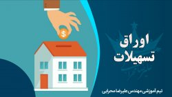 اوراق تسهیلات بانک مسکن یا تسه خرید خانه چیست؟