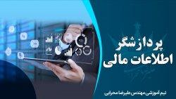 معرفی کامل پردازشگر اطلاعات مالی با جزئیات لازم و مهم
