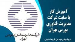 آموزش کار با سایت شرکت مدیریت فناوری بورس تهران