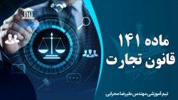 جزییات مهم ماده 141 قانون تجارت چیست