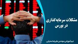 مشکلات سرمایه گذاری در بورس
