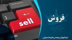 معرفی کامل فروش سهام در بازار بورس ایران
