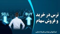 ترس در خرید و فروش سهام