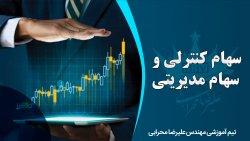 تعریف و مفاهیم سهام کنترلی و سهام مدیریتی به زبان ساده