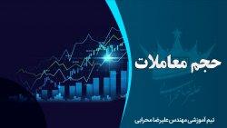 حجم معاملات در بورس و کاربرد آن در بورس ایران