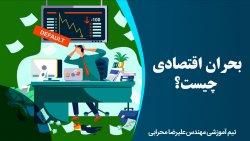 بحران اقتصادی چیست؟