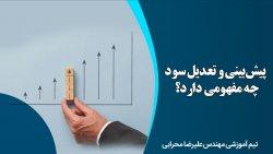 پیش بینی و تعدیل سود چه مفهومی دارد؟
