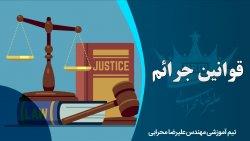 معرفی قوانین جرائم در بازار بورس ایران