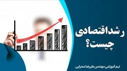 رشد اقتصادی چیست