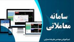 معرفی کامل انواع سامانه معاملاتی در بازار بورس ایران
