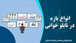 معرفی کامل انواع بازه در تابلو خوانی بورس ایران