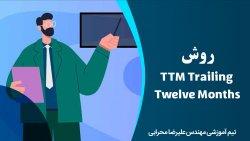 روش TTM Trailing Twelve Months