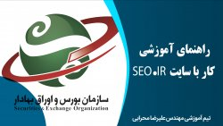 راهنمای آموزشی کار با سایت SEO.IR