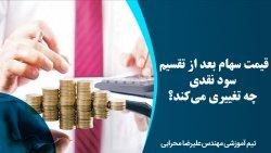 قیمت سهام بعد از تقسیم سود نقدی چه تغییری می کند؟