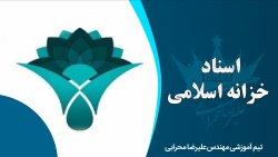 اسناد خزانه اسلامی