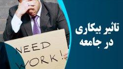 تاثیر بیکاری در جامعه