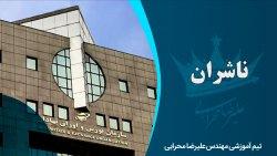 معرفی کامل ناشران در بازار بورس ایران