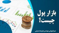 بازار پول چیست؟