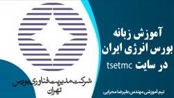 آموزش زبانه بورس انرژی ایران در سایت tsetmc