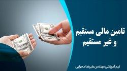 تامین مالی مستقیم و غیر متسقیم