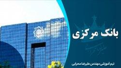آشنایی کامل با بانک مرکزی و حوزه اختیارات بانک