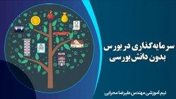 سرمایه گذاری در بورس بدون دانش بورسی
