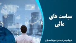 سیاست های مالی
