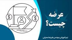 معرفی کامل عرضه ها در بازارهای مالی ایران و جهان