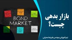 بازار بدهی چیست؟