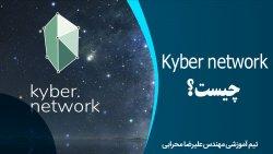 Kyber network چیست؟