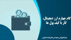 گام چهارم ارز دیجیتال، کار با کیف پول ها