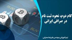 گام دوم، نحوه ثبت نام در صرافی ایرانی