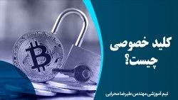کلید خصوصی چیست؟