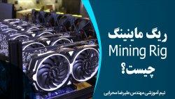 ریگ ماینینگ Mining Rig چیست؟