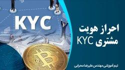 احراز هویت مشتری KYC
