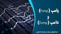پامپ (Pump) و دامپ (Dump)