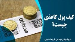 کیف پول کاغذی چیست؟