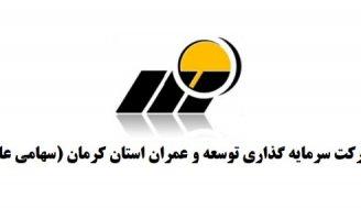 انتظار سهامداران کرمان به پایان رسید