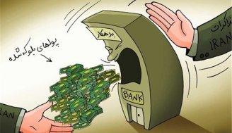 آزادسازی پول های بلوکه شده در بانک های کره جنوبی